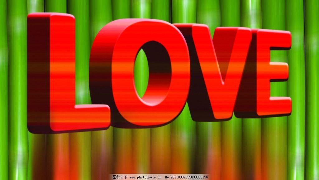 3d立体love图片