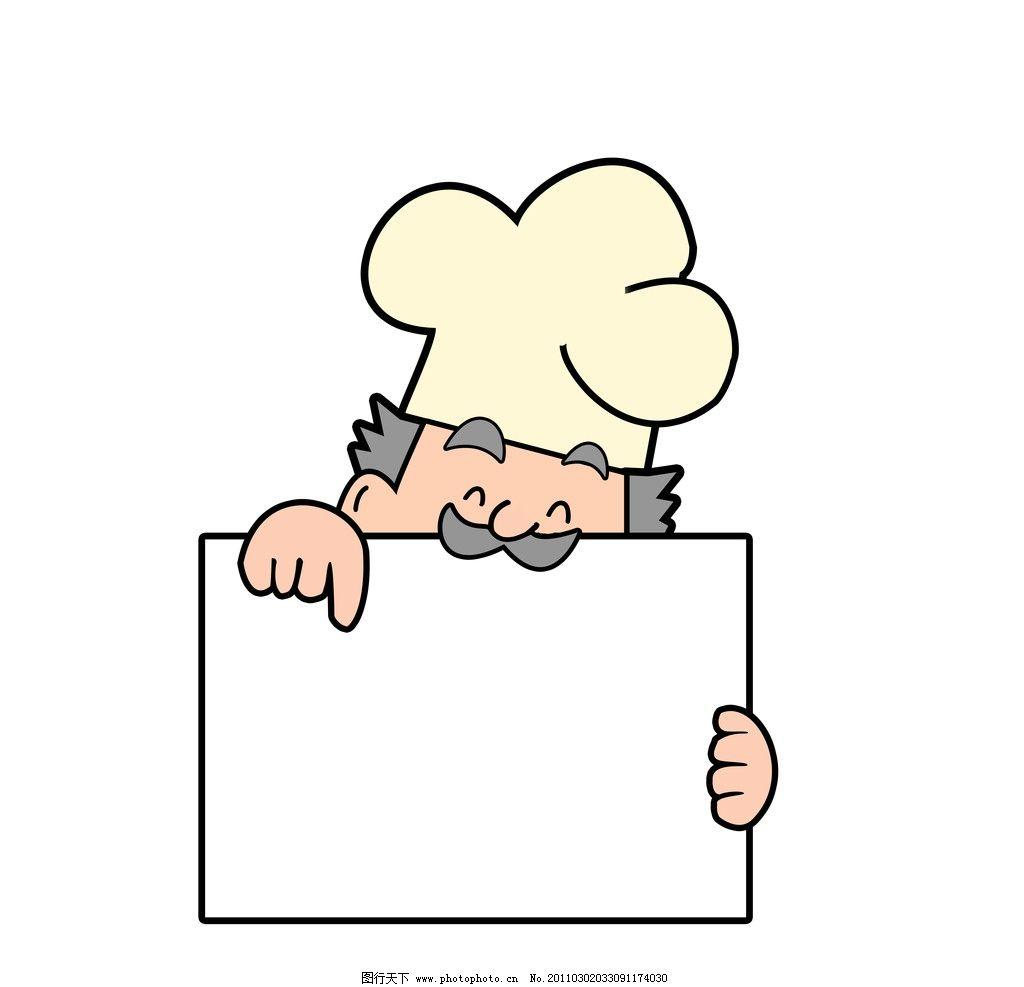 卡通蛋糕师图片