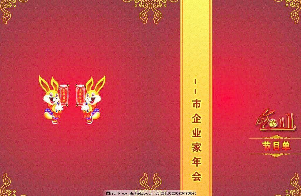 300dpi psd psd分层素材 红色 红色底 花边 花纹 节目 节目单 卡片 节