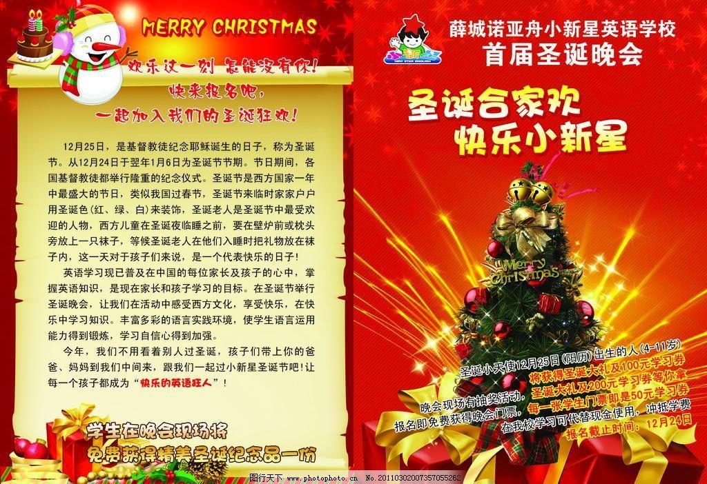 英语学校招生海报 儿童 广告设计模板 礼盒 圣诞节 圣诞树 雪人