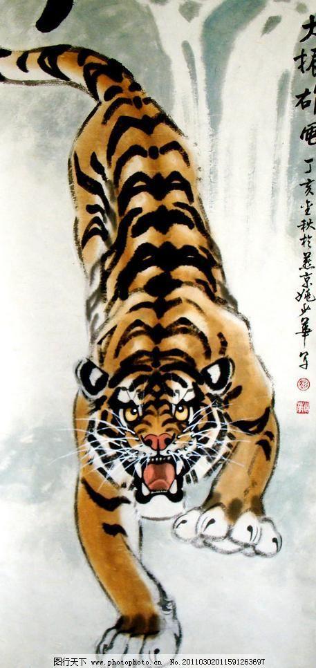 绘画 中国画 彩墨画 工笔画 动物画 猛兽 老虎 姿态 山野 瀑布 石头