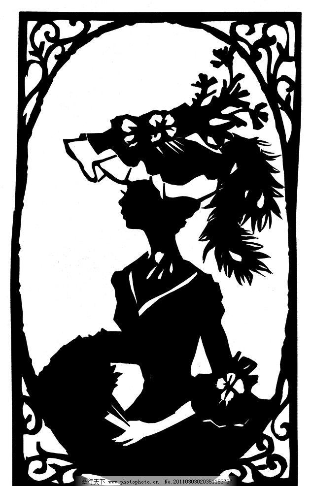 黑白人物图 黑白 人物 边框 花边 剪纸 艺术 花边花纹 底纹边框 设计