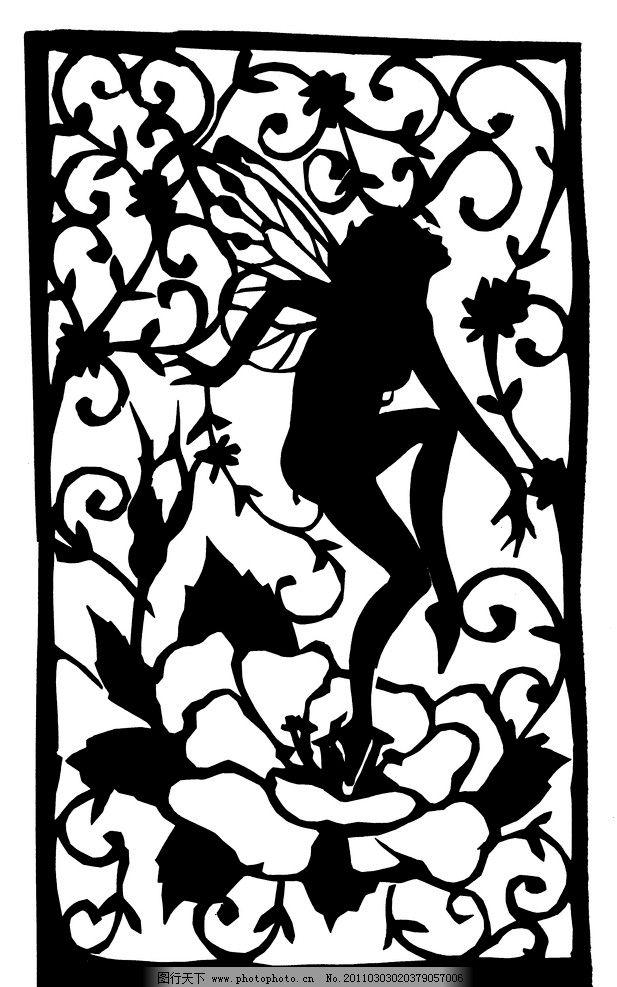 黑白人物图 边框 花边 剪纸 艺术