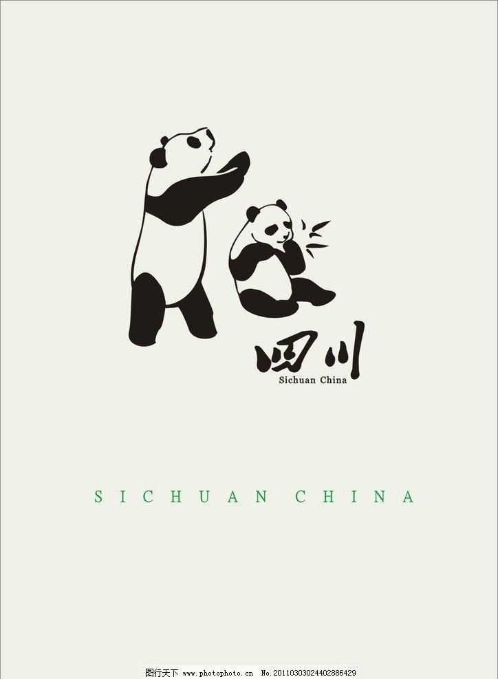 熊猫 大熊猫 四川 熊猫基地 黑白色动物 动物 野生动物 生物世界 矢量