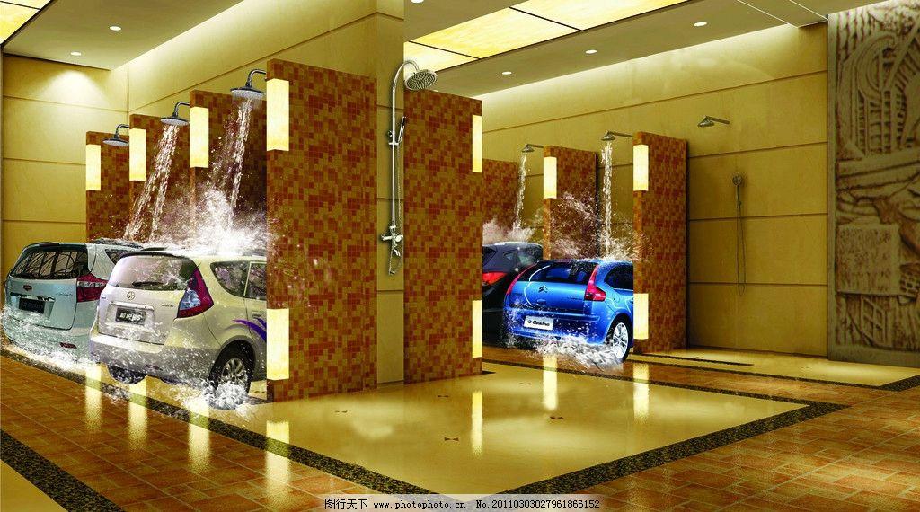 洗车图片_室内设计_环境设计_图行天下图库