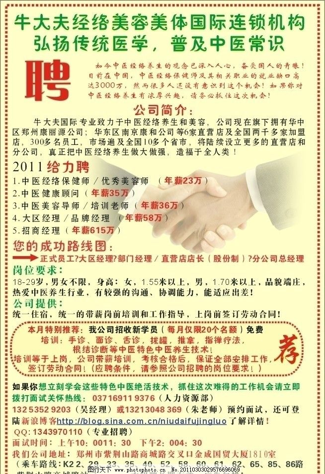 中医连锁机构招聘图片,诚聘 美容 握手 美体 牛