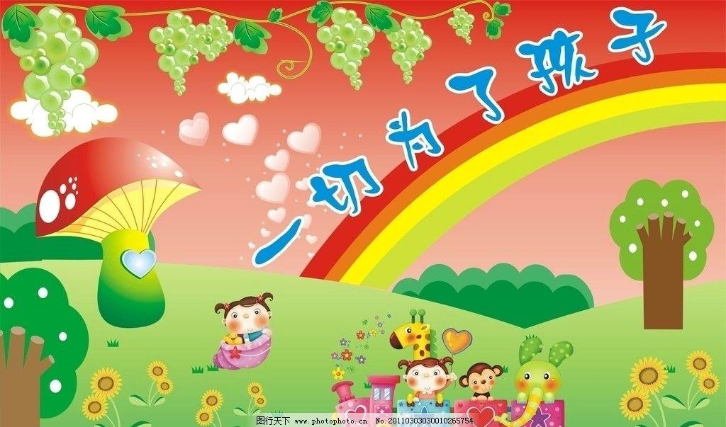 幼儿园绘画图片六一节