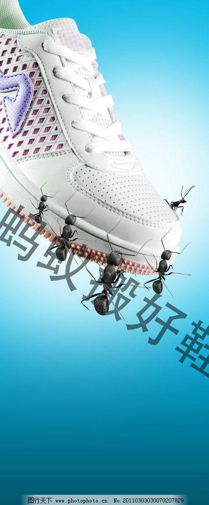 鞋子创意海报 鞋 蚂蚁 搬 动物 生物 搬鞋 海报设计 广告设计模板 源