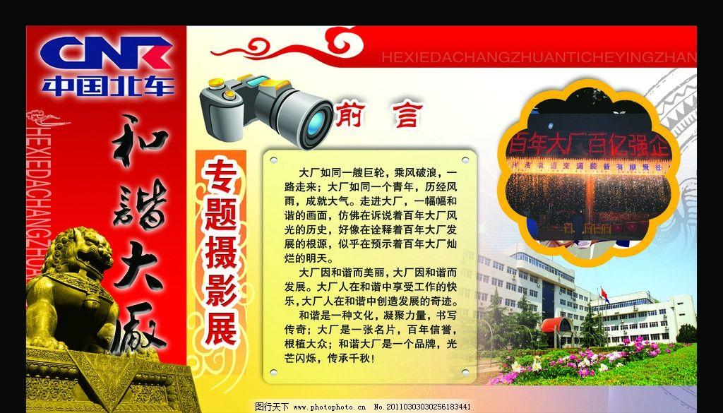 展板模板 石狮 中国北车 摄影展 前言 和谐小区 底图 文明城市 望眼镜