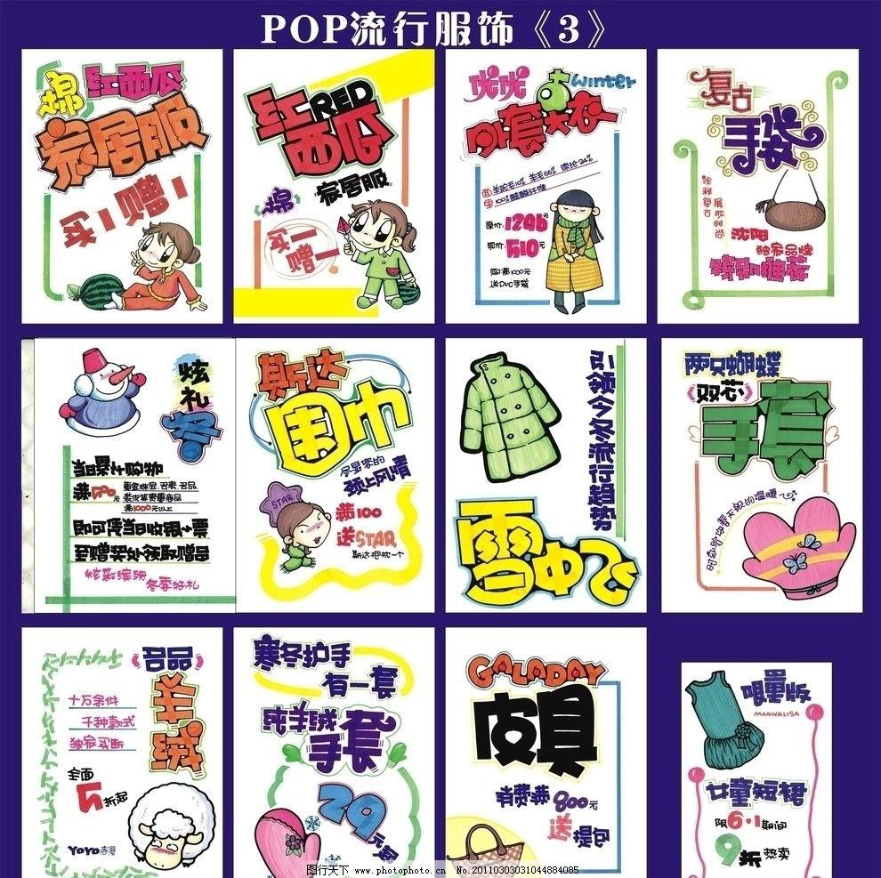 pop手绘字体 pop 卡通人物 手绘 服务行业 其他设计 广告设计 矢量