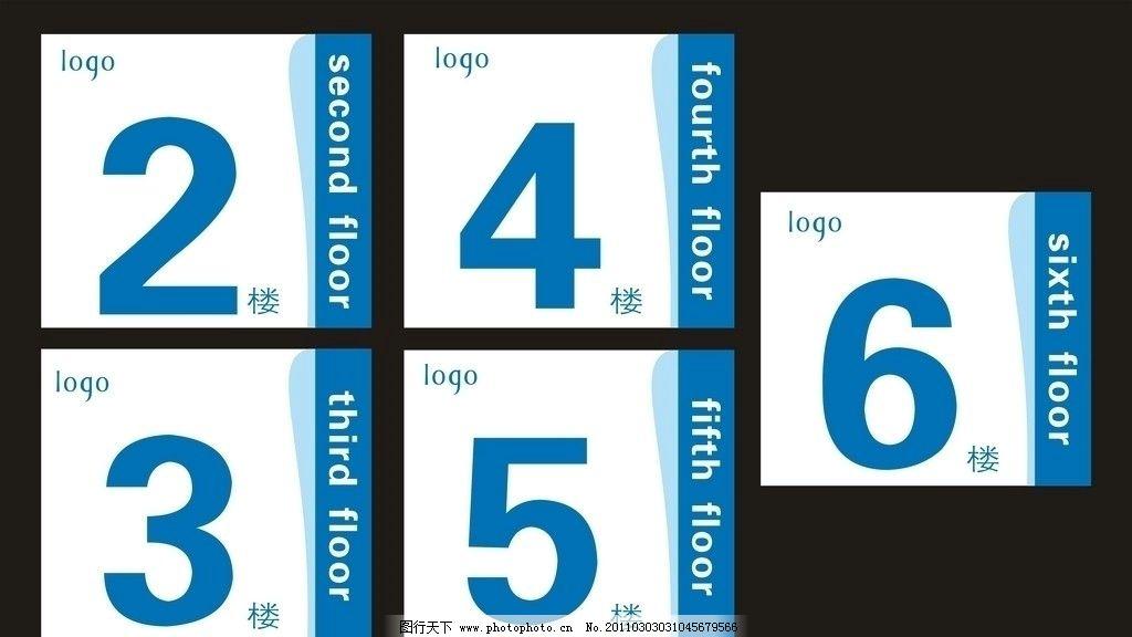 酒店标志牌 楼层牌 公共标识标志 标识标志图标 标识 楼层指引 矢量