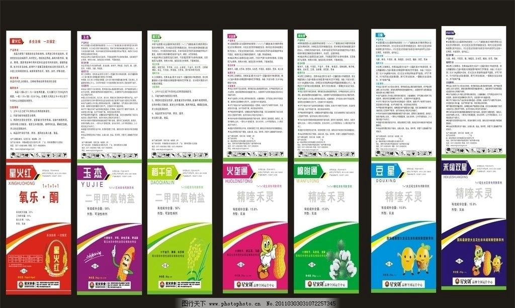农药标签 杀虫剂 除草剂 棉花 玉米 水稻 小麦 其他设计 广告设计