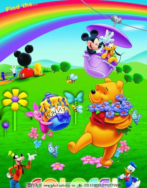 迪士尼乐园 维尼熊 米奇 游乐园 七彩乐园 米老鼠 小熊维尼 威尼