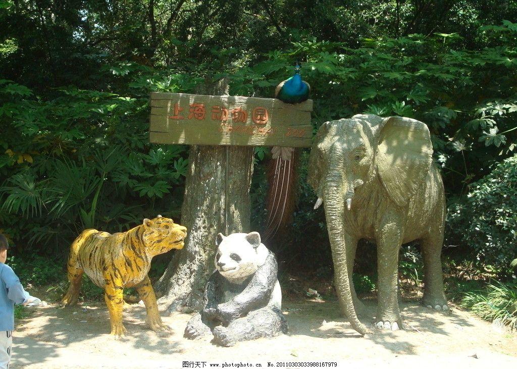 上海动物园图片
