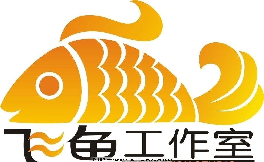 飞鱼工作室logo图片