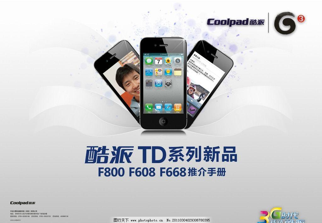 3g手机画册封面图片
