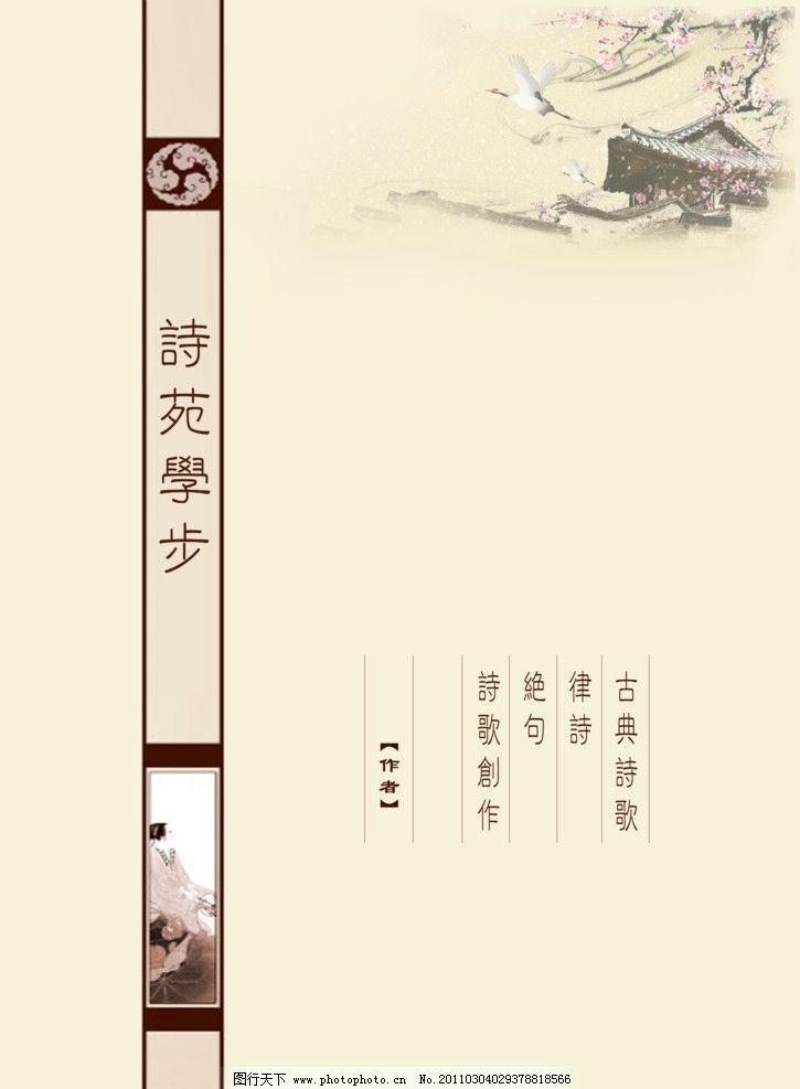 诗集教材古典杂志封面 古典 优雅      设计 杂志 封底 诗歌 诗集图片
