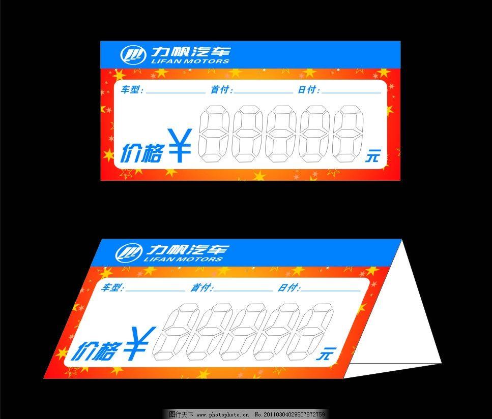 力帆汽车 标价牌 车顶牌 力帆标志 字体设计 三角坐牌 广告设计