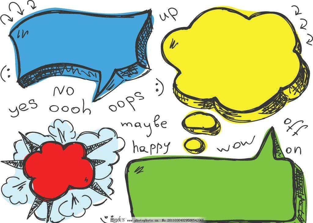 对话泡泡矢量素材 对话框 对话泡泡 卡通 漫画 爆炸 云朵 箭头 贴纸 标签 色块 图形 形状 图标 LOGO 讨论 评论 矢量素材 矢量图标 小图标 标识标志图标 矢量 EPS 广告设计矢量素材 广告设计