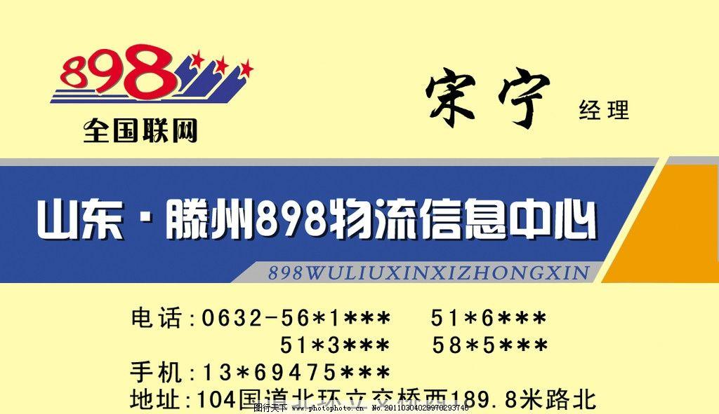 898物流 宋宁 经理 山东 滕州 物流信息中心 名片设计 广告设计模板图片