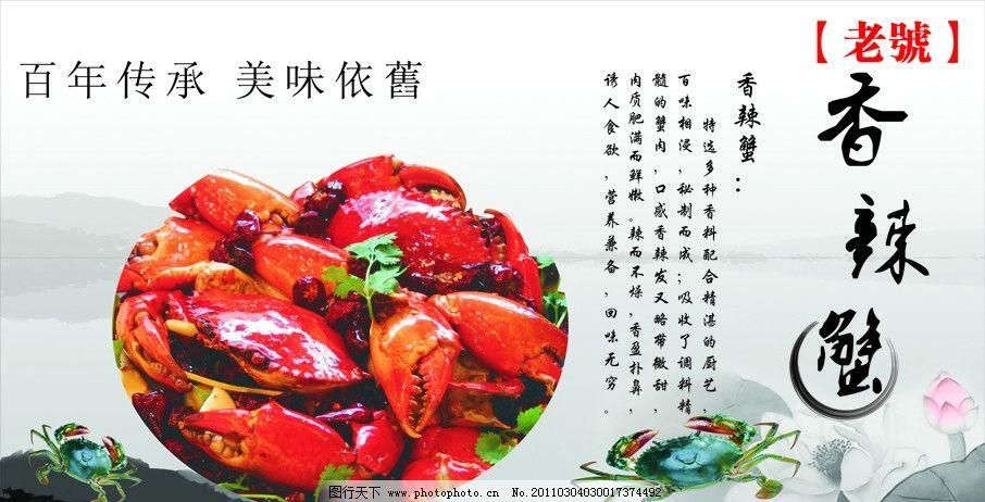 香辣蟹 水墨莲花 螃蟹 海报设计 广告设计 矢量 cdr