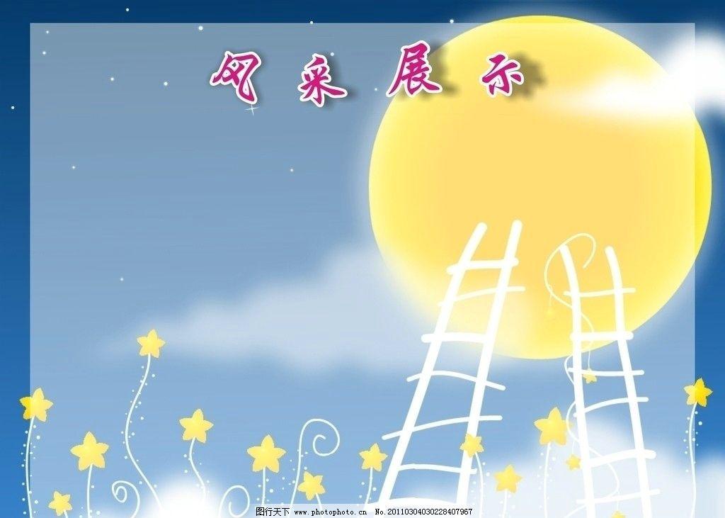 风采展示 展板素材 梦幻 星星背景 展板模板 广告设计 矢量 cdr