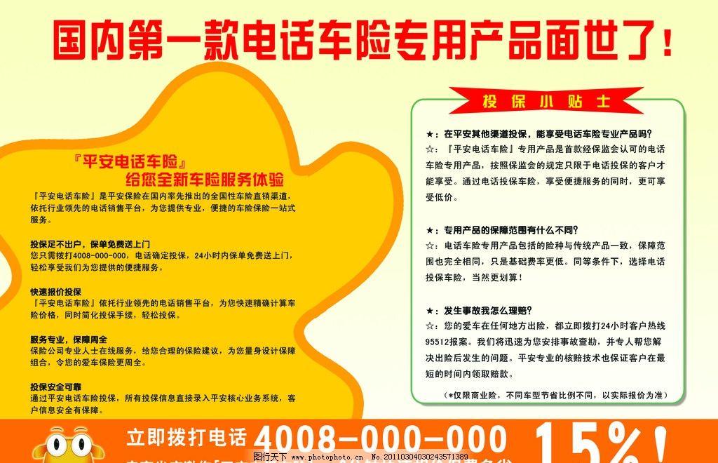 中国平安电话车险 中国平安保险宣传单 平安保险 标志 宣传单 职业