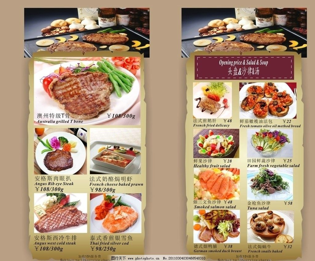餐厅菜单 菜单 餐厅 食堂 美食 宣传单 dm宣传单 广告设计模板 西餐厅