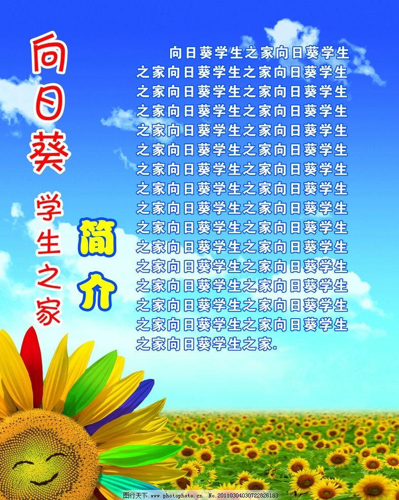向日葵 学生之家 蓝天白云 笑脸 向日葵笑脸 太阳 国内广告设计 广告