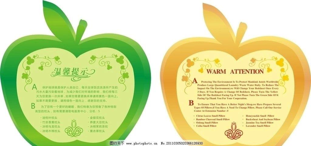 环保卡 苹果 花纹 边框 花纹花边 底纹边框 矢量 cdr