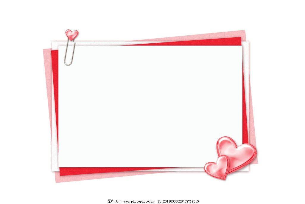 爱心便利贴 纸 边框 边框相框 底纹边框
