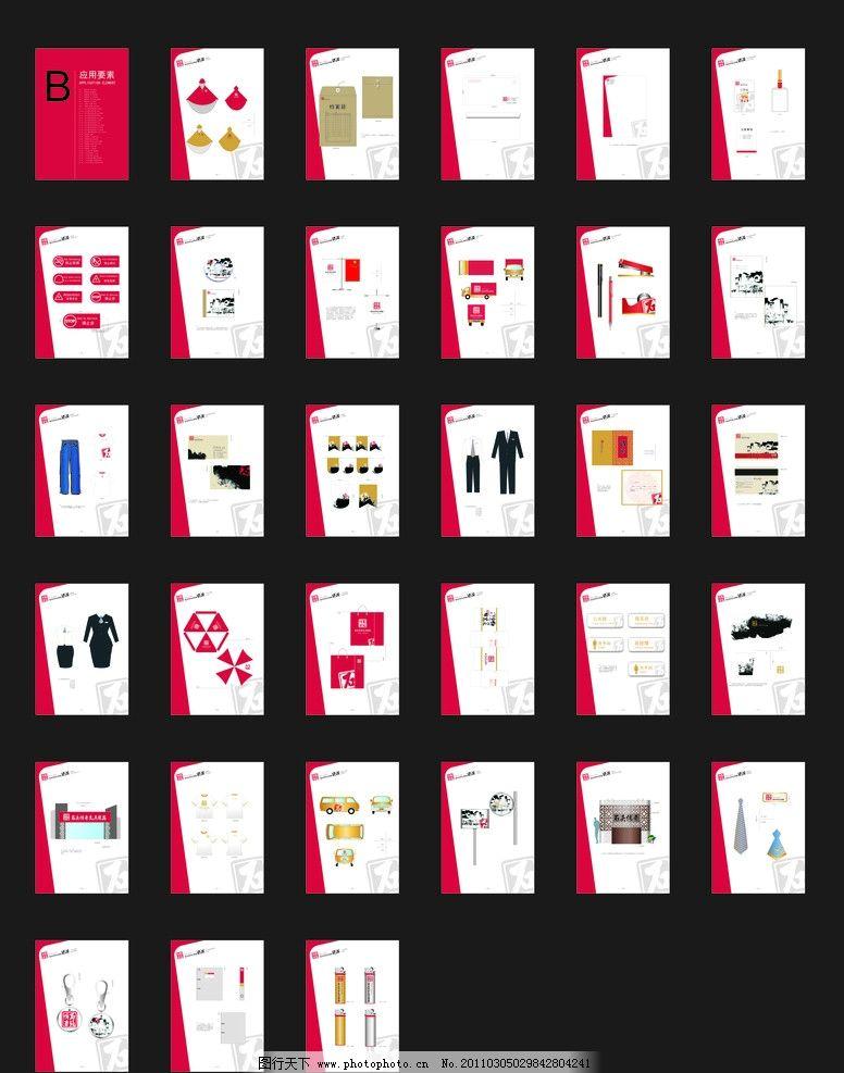 应用部分 矢量 vi模板 版面设计 ci设计 标志 服饰 环境 办公用品