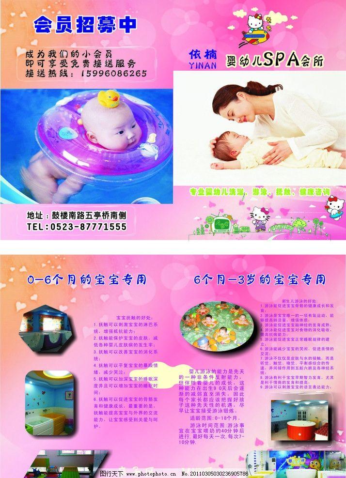 婴幼儿spa会所 婴儿游泳抚触洗澡健康咨询 dm宣传单 广告设计 矢量 cd