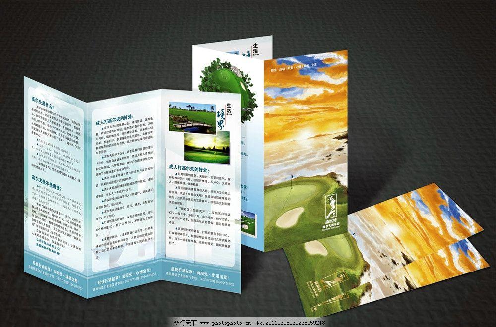 高尔夫dm宣传单图片_展板模板_广告设计_图行天下图库