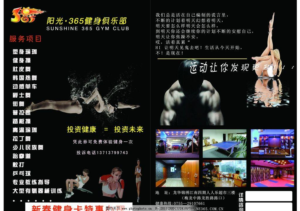 武术 跆拳道 休闲 乒乓球 游泳 俱乐部 健身卡 邦比设计 dm宣传单
