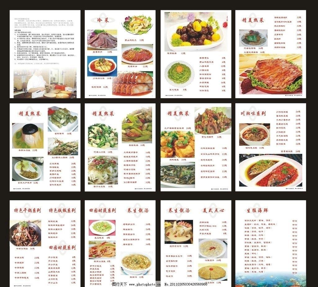 菜单菜谱 菜 冷菜 热菜 田园时蔬 靓汤 海鲜 甜点 广告设计 矢量 cdr
