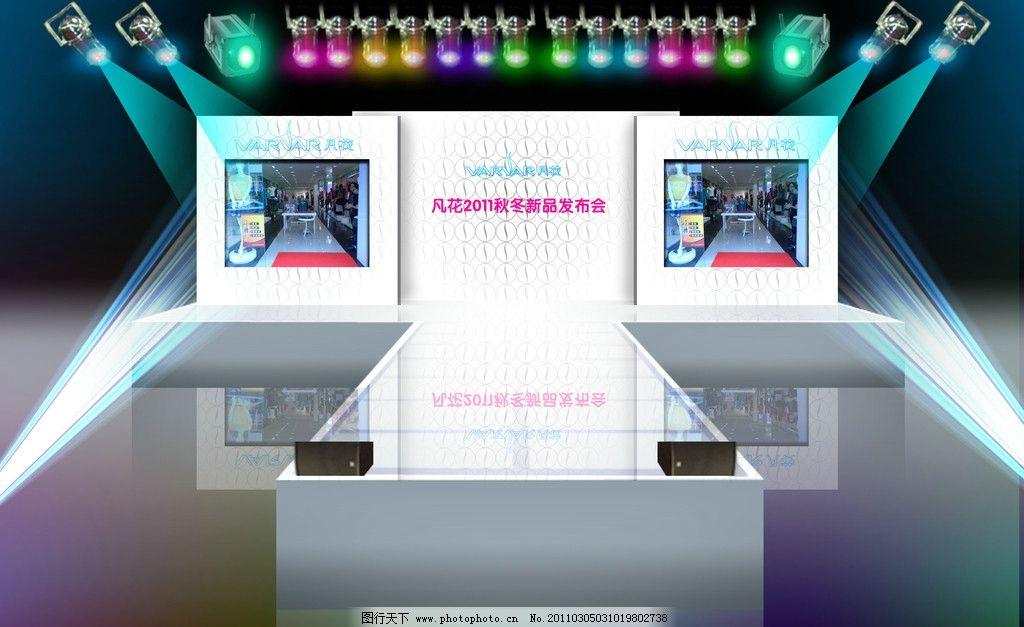 t台 t型舞台 舞台设计 舞台效果 灯光舞台 舞台灯光 舞台 走秀 走秀