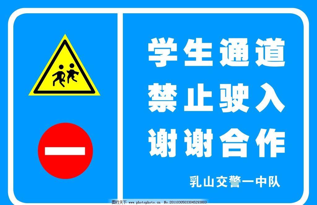 学生通道禁止驶入标识牌图片