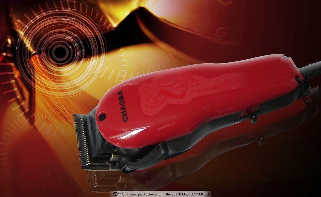 理发器 理发 美发 电器 电动 电动理发 电动理发器 红色 电剪 电剪发