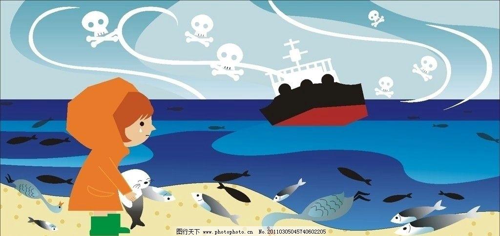 手绘图 儿童 生态 环境 保护 绿色 女孩 毒气 污染 死亡 鱼 船 大海