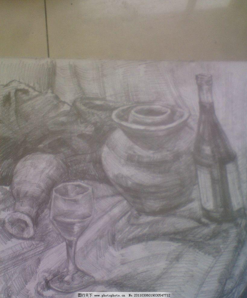静物素描 瓶子 罐子 坛子 桌布 景物素描
