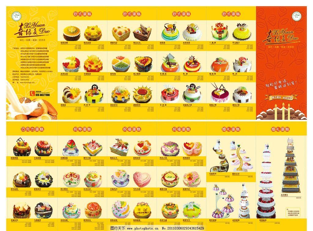 蛋糕图册 生日蛋糕 欧式蛋糕 蛋糕图片 清真标 面包 折页 宣传册