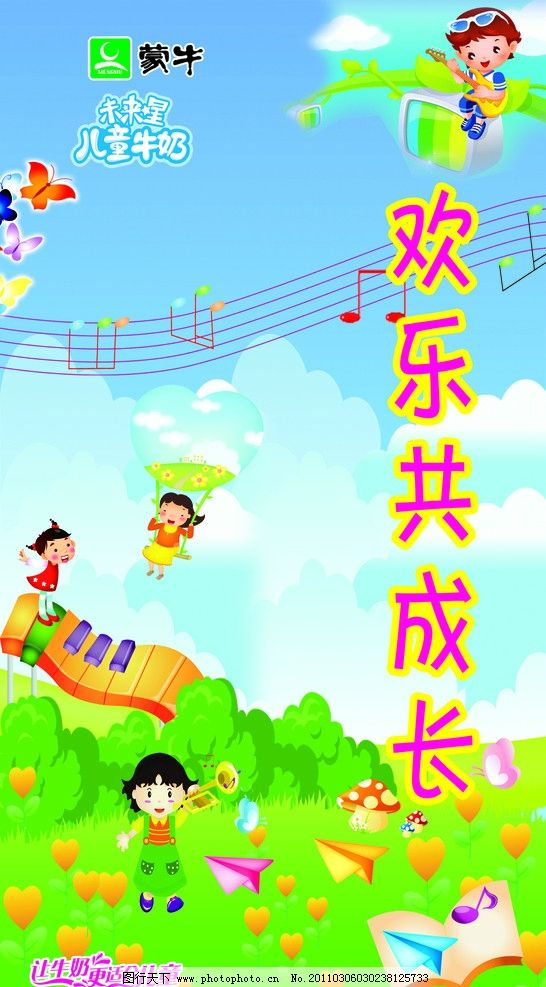 幼儿园展板 蝴蝶 卡通儿童 书籍 远山 蓝色天空 天空 树林 飞机 乐谱五线谱 展板模板 广告设计模板 源文件 60DPI PSD