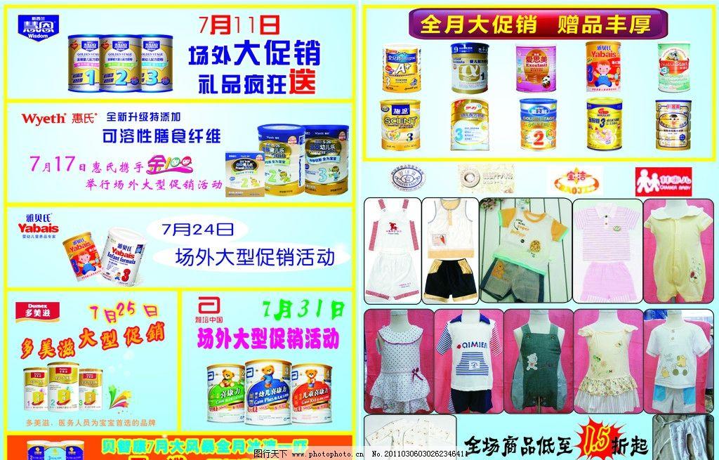 奶粉促销 促销活动传单 奶粉促销活动 活动传单 传单 传单设计 彩页