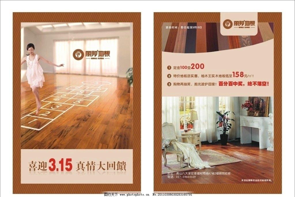 地板宣传单页 木地板 美女 欧式装修 欧式效果图 花 桌子 矢量