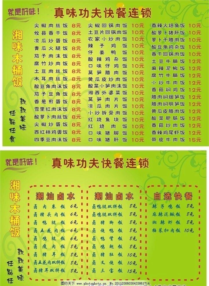 湘味菜谱 湘味木桶饭菜单 菜单菜谱 广告设计 矢量 cdr