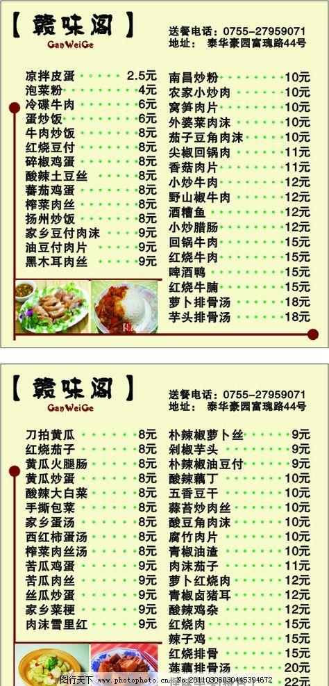湘阁的菜单图片