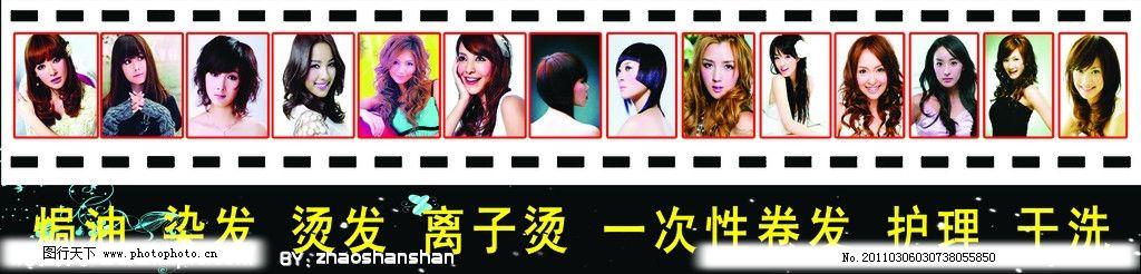理发店 发型图片 发型 国内广告设计 广告设计模板 源文件 30dpi psd