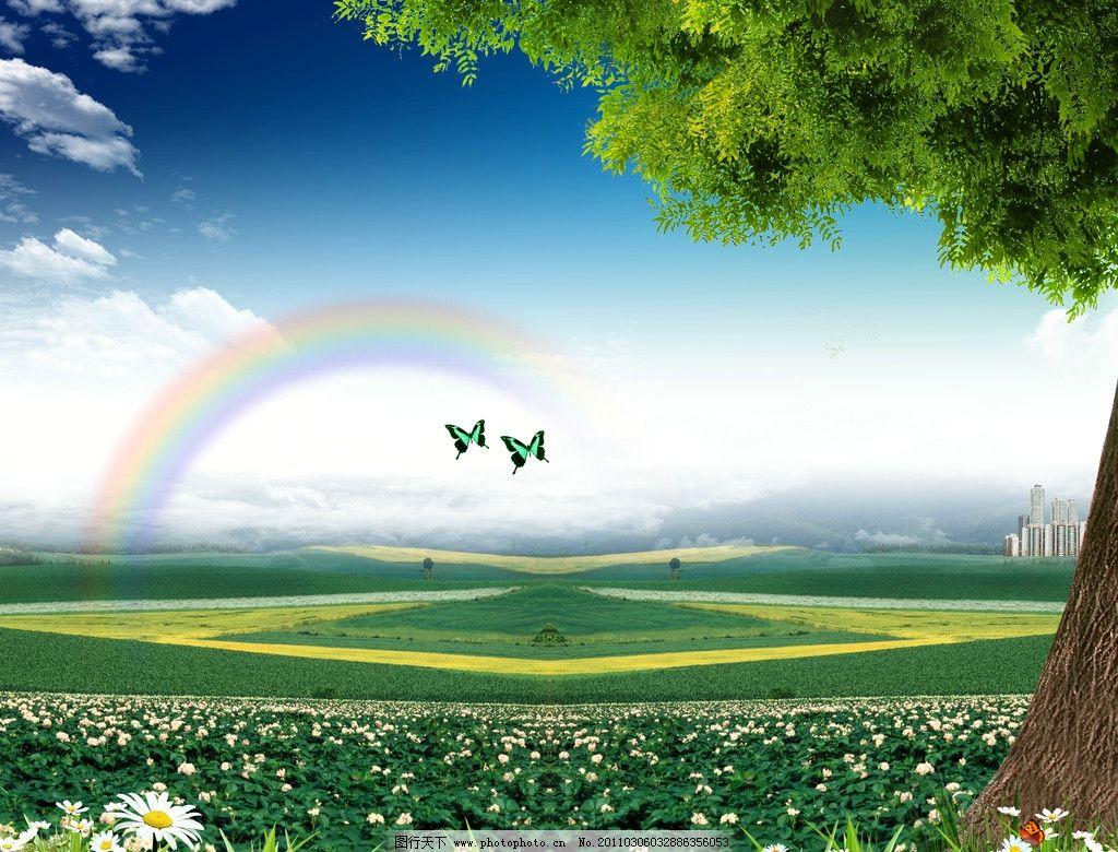 雨后 蝴蝶 蓝天白云 彩虹 小花 田野 房子 树木 风景 psd分层素材 源