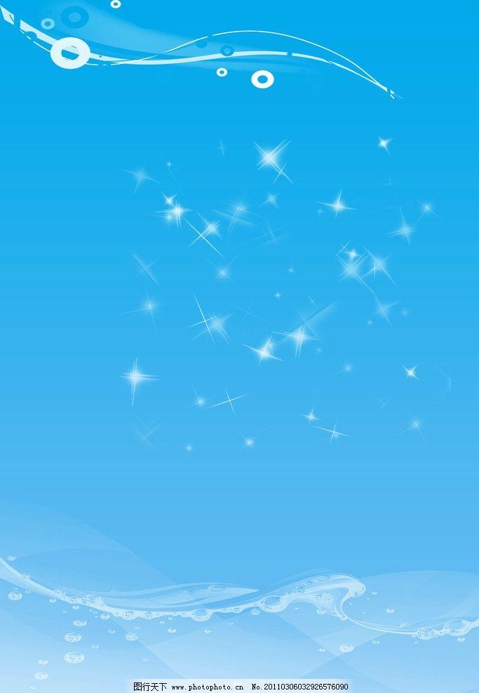蓝色背景素材 白色圈圈 星星 蓝色 水珠 花坟 渐变蓝色 背景素材 psd
